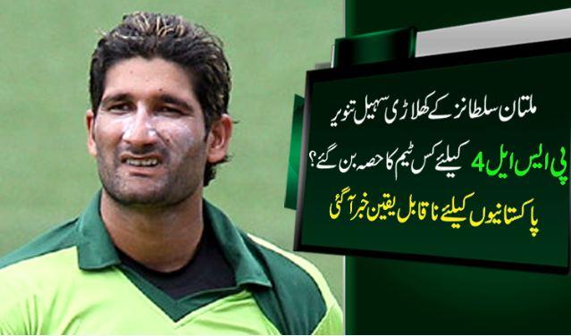 ملتان سلطانز کے کھلاڑی سہیل تنویر پی ایس ایل 4 کیلئے کس ٹیم کا حصہ بن گئے؟ پاکستانیوں کیلئے ناقابل یقین خبر آ گئی