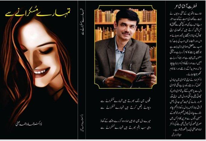 تہمارے مسکرانے سے، حماد احمد محبتیں باٹنے والا شاعر